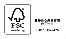 FSC森林認証