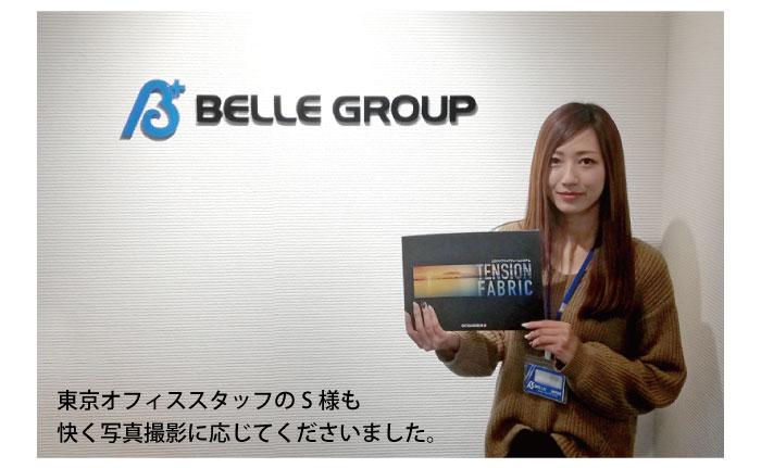 東京オフィススタッフのS様も快く写真撮影に応じてくださいました。