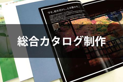 総合カタログ制作